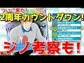 【たたかえドリームチーム】実況#985 2周年カウントダウンおさらいと潜在ジノ考察!【Captain Tsubasa Dream Team】