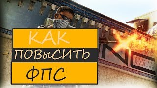НОВЫЕ СПОСОБЫ КАК ПОВЫСИТЬ ФПС В Counter-Strike: Global Offensive | 100% способы по повышению фпс
