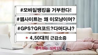 [챙겨보는 실버TV 011] 모바일뱅킹 어려워말고 GP…