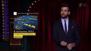 Вечерний Ургант. Новости от Ивана - В Ikea запретили играть в прятки(17.03.2015)