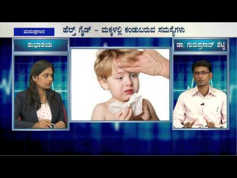 Common health problems found in children - 1