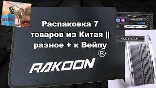 видео CompUsers.ru » Сегодня распродажа на Алиэкпресс, что же  прикупить