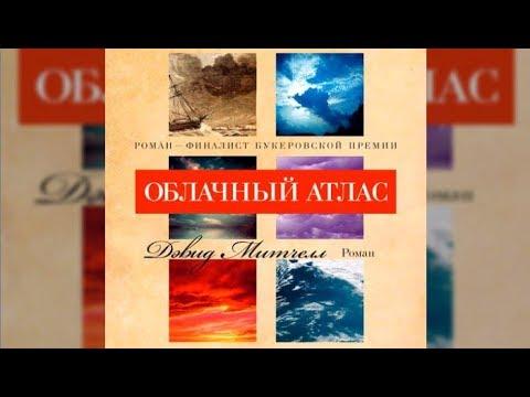 Облачный атлас | Дэвид Митчелл (аудиокнига)