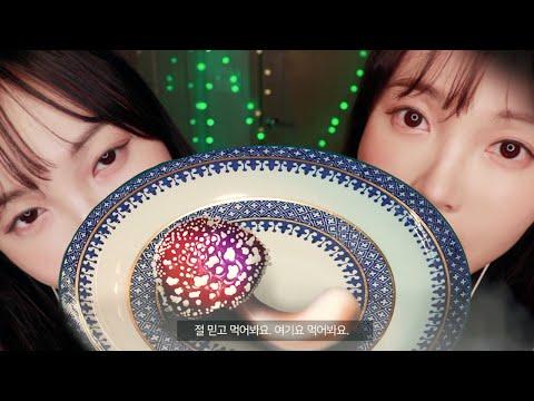 ASMR Ear Massage For Tingle Immunity | Take This Magical Mushroom