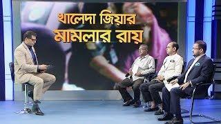 খালেদা জিয়ার মামলার রায় | Bola Na Bola | Talk Show