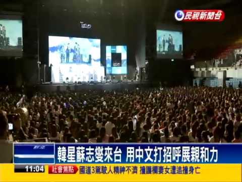 韓星蘇志燮巡迴見面會 首站台北登場-民視新聞