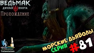 Ведьмак 3: Дикая Охота | Прохождение cерия #81 | Морские дьяволы