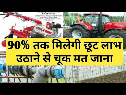 high subsidy projects पहले आओ पहले पाओ