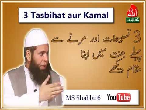 Ubqari Dars - 3Tasbihat - Hakeem Tariq Mehmood - Part 2