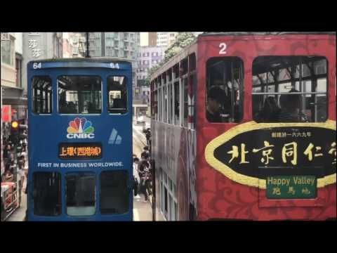 Periscope Rewind - A tram ride across Hong Kong