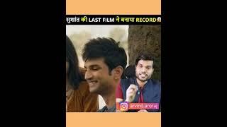 सुशांत सिंह राजपूत की फिल्म ने बनाया वर्ल्ड रिकॉर्ड A2motivation Arvind Arora Facts