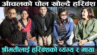 आँचलको पोल खोल्दै हरिबंश, श्रीमतीको लागि गाए यस्तो गीत   Aanchal Sharma   Haribansha   Medianp.com