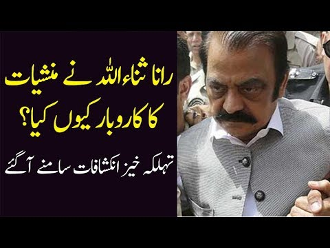 Rana Sanaullah Confessed Involvement In Drug Smuggling Business