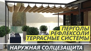 Перголы, рефлексоли, терассные системы - Текстильный Центр ИДЕЯ(Системы наружной солнцезащиты устанавливаются, как правило, на фасад зданий. Эффективность применения..., 2016-07-28T08:08:31.000Z)