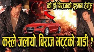 मध्यरातमा बिराज भट्टको गाडीमा आगो लाग्यो ! 'साङलो'को सुटिङमा यस्तोसम्म भयो- Shooting Report Sanglo