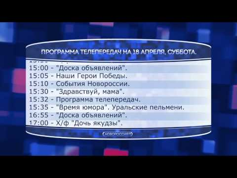Программа телепередач на 18 апреля 2015 года