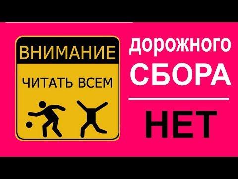 Pro- Беларусь! STOP-Бензин! Дорожный сбор можно не оплачивать! #чырвонаястужка