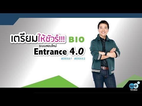 เตรียมชีววิทยาให้ชัวร์ Entrance 4.0 - พี่บิ๊ก WE BY THE BRAIN