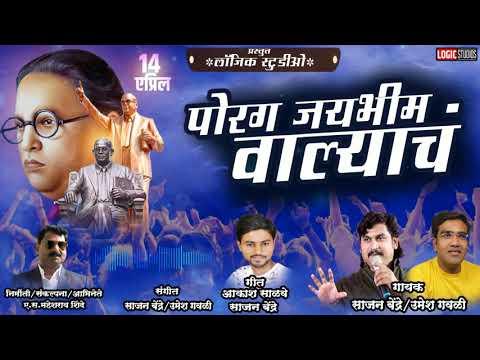 Porga Jai Bhim Valyacha  Sajan Bendre & Umesh Gawali  New Bhim Geet Bhim Jayanti 129 Special Song