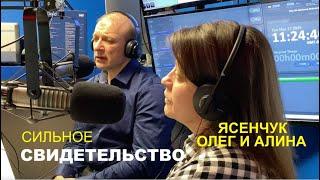 ИНТЕРЕСНОЕ СВИДЕТЕЛЬСТВО Олега и Алины Ясенчук - Вячеслав Бойнецкий
