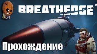 Breathedge Начало 1 глава Пора впадать в депрессию Космический катафалк СТРИМ Прохождение 1