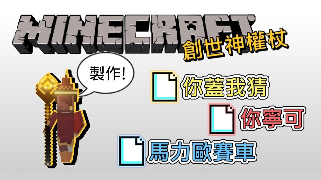 【Minecraft 伺服器】馬力歐賽車? 你寧可? 你蓋我猜? 安裝包製作 - 創世神權杖 - YouTube