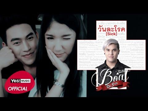 วันละโรค (Sick) : Boat Dr.Fuu Yes! Music | Official Lyrics Video