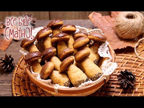 Печенье Грибочки — Все буде смачно. Выпуск от 19.03.16
