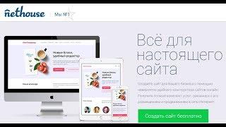 Бесплатное Создание сайта с NETHOUSE.RU