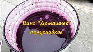 видео Изготовление вина в домашних условиях: простые рецепты