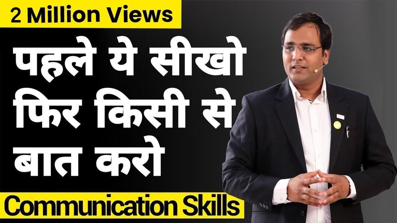इस सलाह को बहुत गम्भीरता से लें । Communication Skill