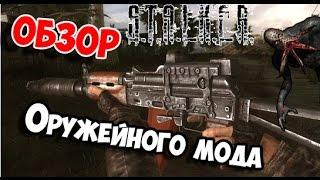 Обзор оружейного мода(STCoP Weapon Pack) S.T.A.L.K.E.R. CoP Ч1(, 2015-07-02T08:09:48.000Z)
