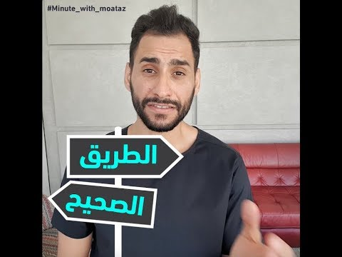 ابعد عن الندم و اختار   minute_with_moataz#