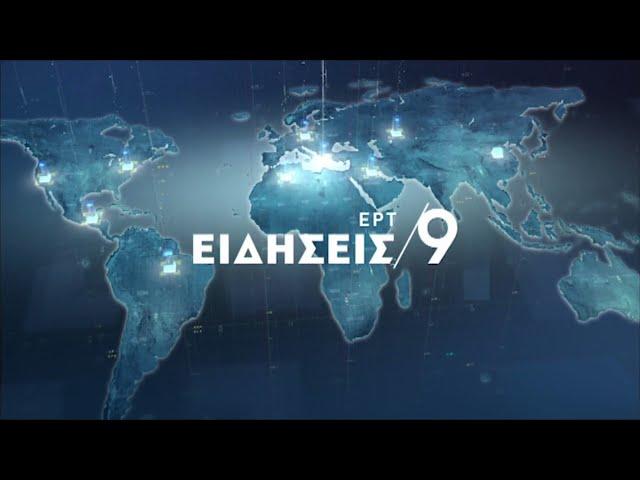 <span class='as_h2'><a href='https://webtv.eklogika.gr/' target='_blank' title='Δείτε στο Κεντρικό Δελτίο Ειδήσεων στις 21.00, στην ΕΡΤ1 | ΕΡΤ'>Δείτε στο Κεντρικό Δελτίο Ειδήσεων στις 21.00, στην ΕΡΤ1 | ΕΡΤ</a></span>