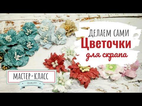 Цветочки бумажные для скрапа - Мастер-класс | Paper Flowers For Scrap