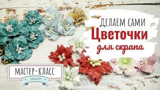 Цветочки бумажные для скрапа - Мастер-класс   Paper flowers for scrap