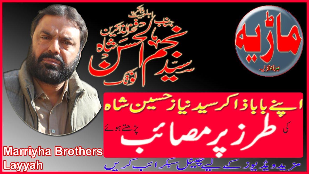 Download Zakir Najam Ul Hassan Shah Notak    Yadgaar Majalis