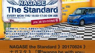 SUZUKI presents NAGASE The Standard TOKIOの長瀬智也さんが、気づいた...