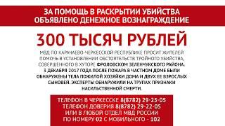 За помощь в раскрытии убийства объявлено денежное вознаграждение в размере 300 тысяч рублей