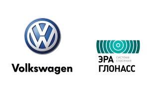 Как проверить работу системы Эра  Глонасс в Volkswagen