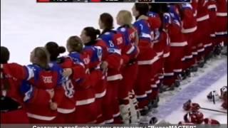 Российские хоккеистки сами спели гимн России.Провокация.Смотреть всем!!!(На проходящем в США молодежном чемпионате мира по хоккею среди женщин хоккеисткам сборной России пришлось..., 2015-01-13T07:58:55.000Z)