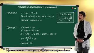 Алгебра 8 класс, Решение квадратных уравнений, Онлайн урок