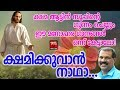 Shamikkuvan Nadha Christian Devotional Songs Malayalam 2019 Hits Of Benny Moolan mp3