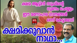 Shamikkuvan Nadha # Christian Devotional Songs Malayalam 2019 # Hits Of Benny Moolan