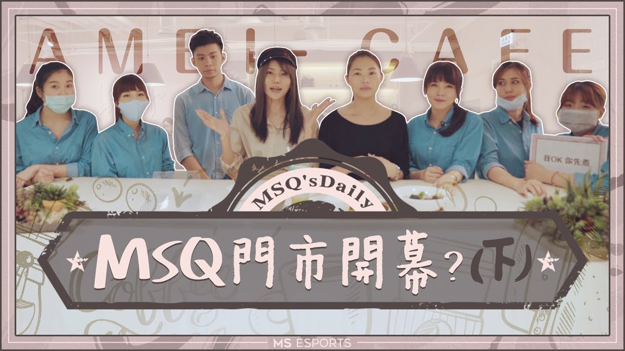 MS.Q一日系列第一集|女子新主力加入?六人集結會搞垮咖啡廳嗎?feat.無聊咖啡(下)
