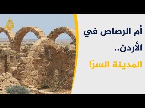 أم الرصاص.. مدينة أثرية جمعت حضارات التاريخ  - نشر قبل 2 ساعة