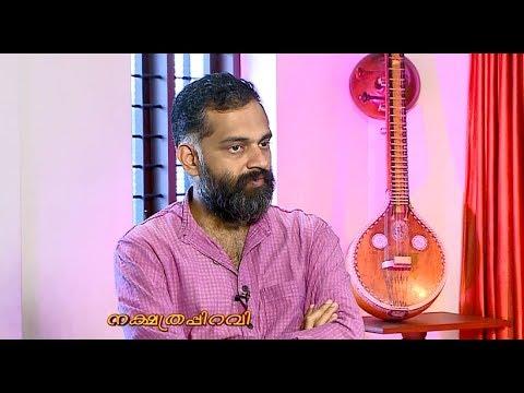 ബിജിബാലിന്റെ സിനിമാ പ്രവേശം-NAKSHATHRAPPIRAVI-BIJIBAL