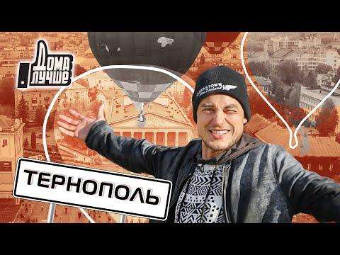 Дома лучше! Тернополь/Сезон 2/Выпуск 10 (eng Sub)