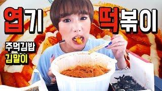 스트레스 풀려고 먹은🔥엽기떡볶이+주먹김밥+김말이 야식먹방! l 디바제니