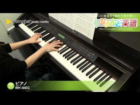 ピアノ 西村 由紀江